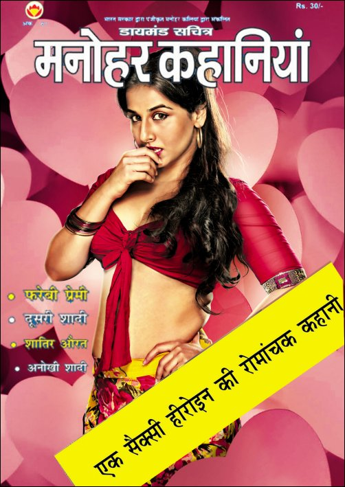 http://images.bollywoodhungama.com/img/feature/11/dec/vidya.jpg