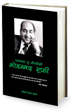 Book Review - Payambar-E-Mausiki Mohd Rafi