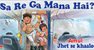 Check out: Amul's quirky take on Sonu Nigam controversy